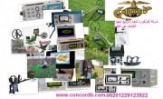 اجهزة كشف الدهب للبيع في مصر00201229123922