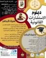 دورة دبلوم الاستشارات القانونية في الامارات دبي