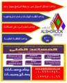 برنامج حسابات مبيعات ومخازن المساعد الفني في المبيعات