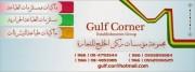 شركة ركن الخليج التجارية