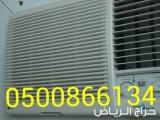 ابو جهاد 0500866134 نشتري المكيفات المستعملة باسعار لاتنافس
