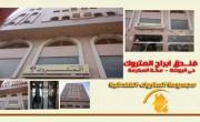 فنادق بمكة للايجار فى الحج 1436هـ -2015