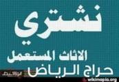 ابو عثمان لشراء الاثاث المستعمل بالرياض 0533844190  مكيفات تلاجا