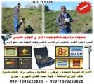 جهاز كشف الذهب قولد ستيب  Prizm Technology