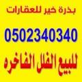 فلل للبيع بسعر مناسب 0502340340
