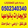مطلوب فيلا للايجار 0502340340