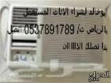 محل شراء اثاث مستعمل 0537891789 بالرياض ونقل عفش