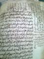 مخطوطات بخط المصنف