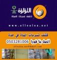 اللؤلؤة افضل شركة كشف تسربات المياة في جدة بجدة 0503281006