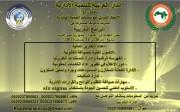 فعاليات الدار العربية للتنمية الادارية المقرر انعقادها في القاهر