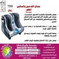 مساج القدمين المطور foot Massager