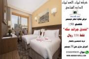 عرض فندق جراند مكة الاقرب الى الحرم بخصم 50% سارع بالحجز