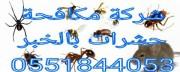 شركة تسليك مجارى بالدمام 0551844053