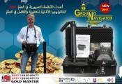 جهاز كشف الذهب المستكشف الأرضي 3D GROUND NAVIGATOR 2017
