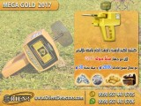 ميغا جولد 2017 اكتشف الذهب والالماس بسهولة