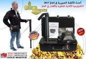 جهاز جراوند نافيجيتور للكشف عن الذهب والمعادن فى الرياض
