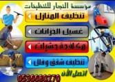 شركةنظافة عامة بالمدينة المنورة 0536680270