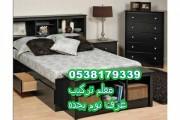 تركيب غرف نوم بجده ومكه 0547380079