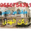 شركة تنظيف خزانات بالدمام وبالخبر وبالجبيل 0556754301 شركة ركن الهدى