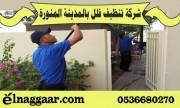 شركة تنظيف فلل المدينة المنورة 0536680270| شركة النجار