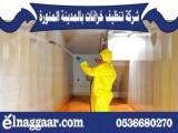 شركة عزل خزانات المدينة المنورة 0536680270| شركة النجار