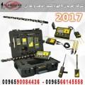 جهاز كشف الذهب والكنوز الثمينة ام اف 1500 سمارت   MF 1500 SMART