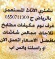 شراء الاجهزة المستعملة مكيفات شاشات ثلاجات 0550711300 بالرياض