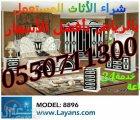 شراء الاثاث المستعمل بالرياض 0550711300 ثلاجات مطابخ غرف نوم