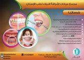 لكل اهل مكة الان عيادات اشراقة النبلاء لطب الاسنان في الشرائع