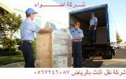شركة نقل عفش بالرياض وخارج الرياض 0557573771