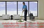 شركة تنظيف بالرياض 0557573771 مجالس_موكيت_خزانات_شقق