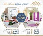 غرف نوم اطفال صناعة تركية|اشتري غرفتين بسعر غرفة واحدة