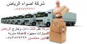 شركة نقل وشحن اثاث من الرياض الي الاردن الامارات مسقط دبي 0557573771