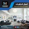 أقوى شركة تشطيبات داخلية وخارجية في الرياض | مؤسسة نوارة أغادير