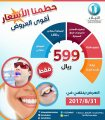 اقوى عروض تبييض وتنظيف الاسنان واللثه من اشراقة النبلاء