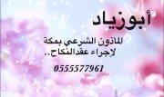 مأذون في الحرم 0555577961 أبو زياد