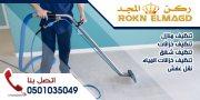 شركة تنظيف بالمدينة المنورة__0501035049_-شركة ركن المجد