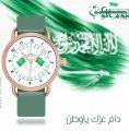 ساعات بشعار السعوديه بمناسبة يوم الوطن