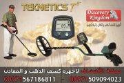صور جهاز كشف الذهب TEKNETICS T2