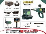 اجهزة كشف الذهب فى السعوديه   جهاز ميجا جى 3 الجديد