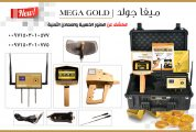 جهاز التنقيب عن الكنوز والذهب الخام MEGA GOLD 2018
