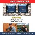GPX 4500 | جهاز جي بي اكس 4500 لكشف الذهب والكنوز