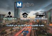 اعلن عن سيارتك مجانا في منصة مرزم للبيع و الشراء في الدول العربية