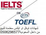 شهادات توفل ايلتس معتمدة للبيع من داخل السعودية 0506296577