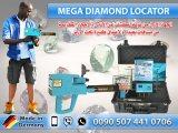 جهاز كشف الاحجار الكريمة في السعودية 2018 - ميغا دايموند لوكيتور