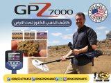 اجهزة الكشف الذهب والمعادن GPZ 7000