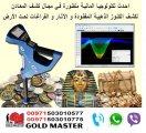 اجهزة كشف المعادن والذهب فى السعودية | روفر سي 4