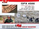 اجهزة كشف الذهب فى السعوديه   الدفع عند الاستلام   00971503010577