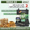 جهاز كشف الذهب والمعادن ميغا جي3 2017 - سعر مميز والدفع عند الاستلام