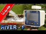 جهاز كشف المياه والابار الارتوازية RIVER F   ريفر اف      كشف الماء فى السعودية